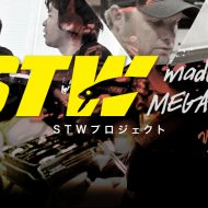 STW Project Vol.1:Support to Win Project 始動